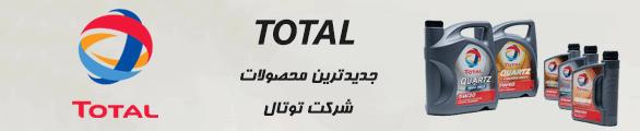 فروش روغن موتور